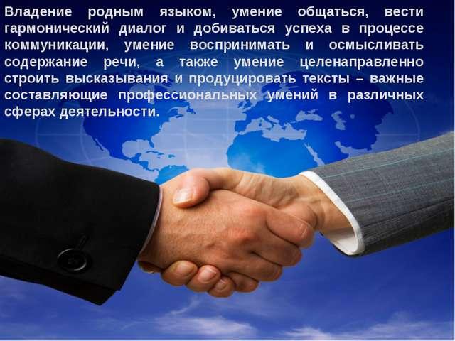Владение родным языком, умение общаться, вести гармонический диалог и добиват...
