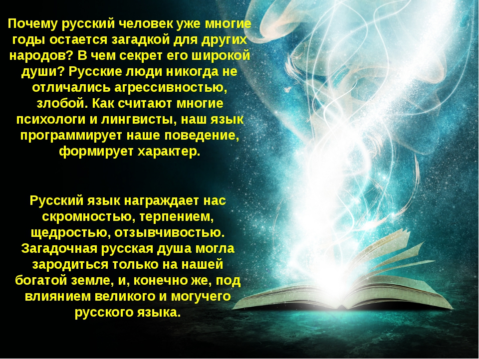 Почему русский человек уже многие годы остается загадкой для других народов?...