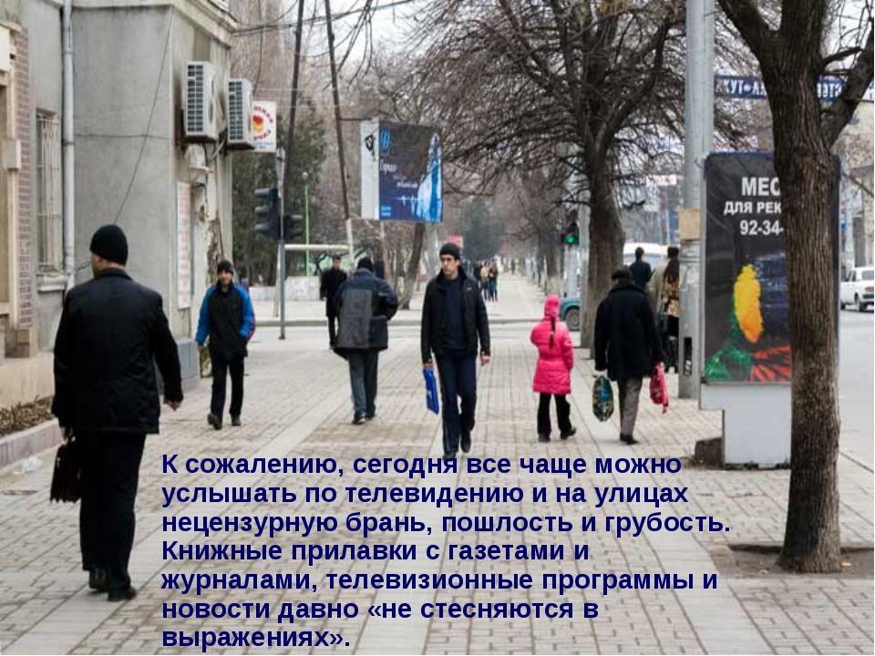 К сожалению, сегодня все чаще можно услышать по телевидению и на улицах нецен...