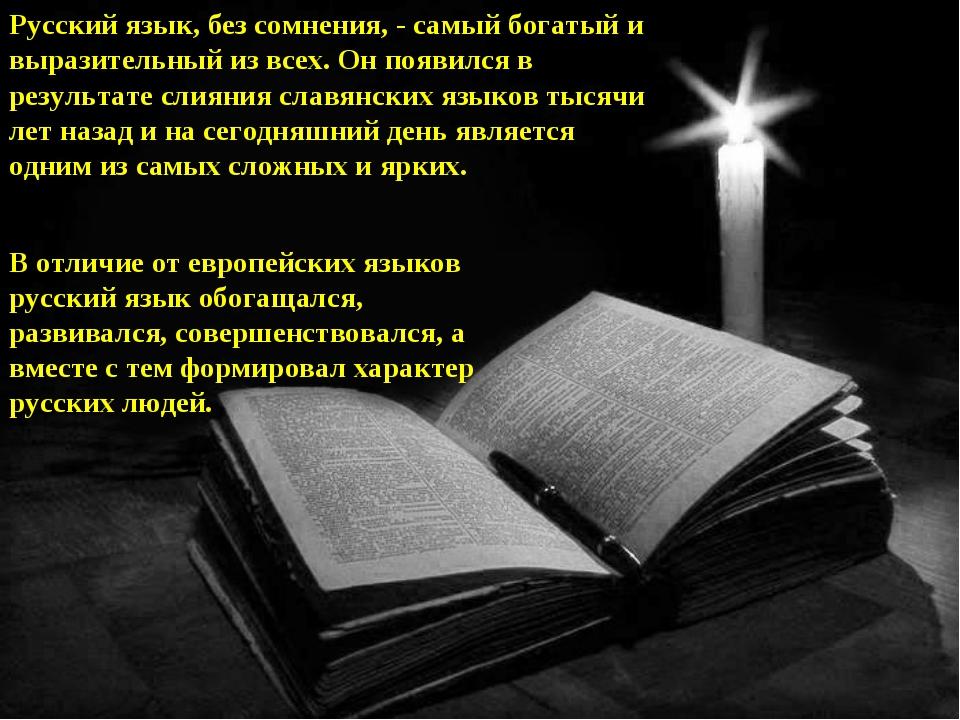 Русский язык, без сомнения, - самый богатый и выразительный из всех. Он появи...