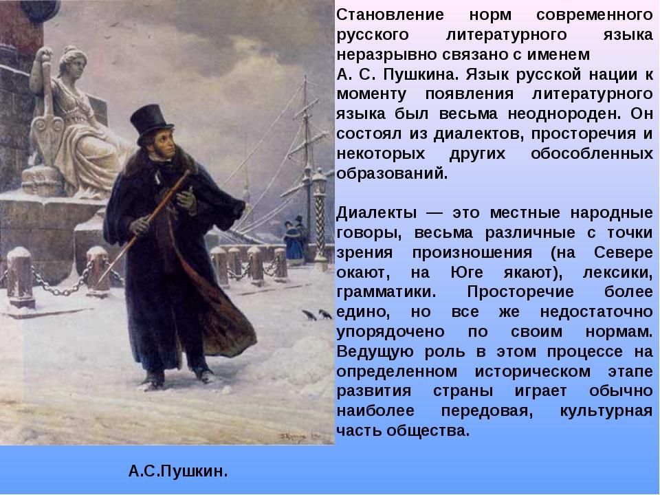 Становление норм современного русского литературного языка неразрывно связано...