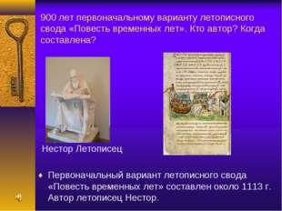 900 лет первоначальному варианту летописного свода «Повесть временных лет». К