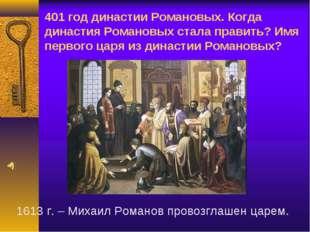 401 год династии Романовых. Когда династия Романовых стала править? Имя перво