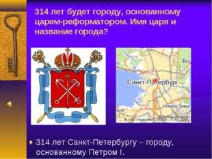 314 лет будет городу, основанному царем-реформатором. Имя царя и название гор