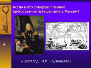 Когда и кто совершил первое кругосветное путешествие в России? 1803 год. И.Ф.