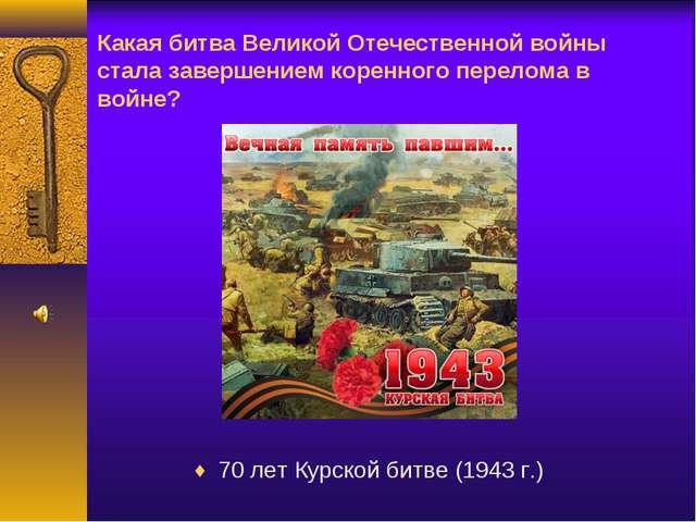 Какая битва Великой Отечественной войны стала завершением коренного перелома...