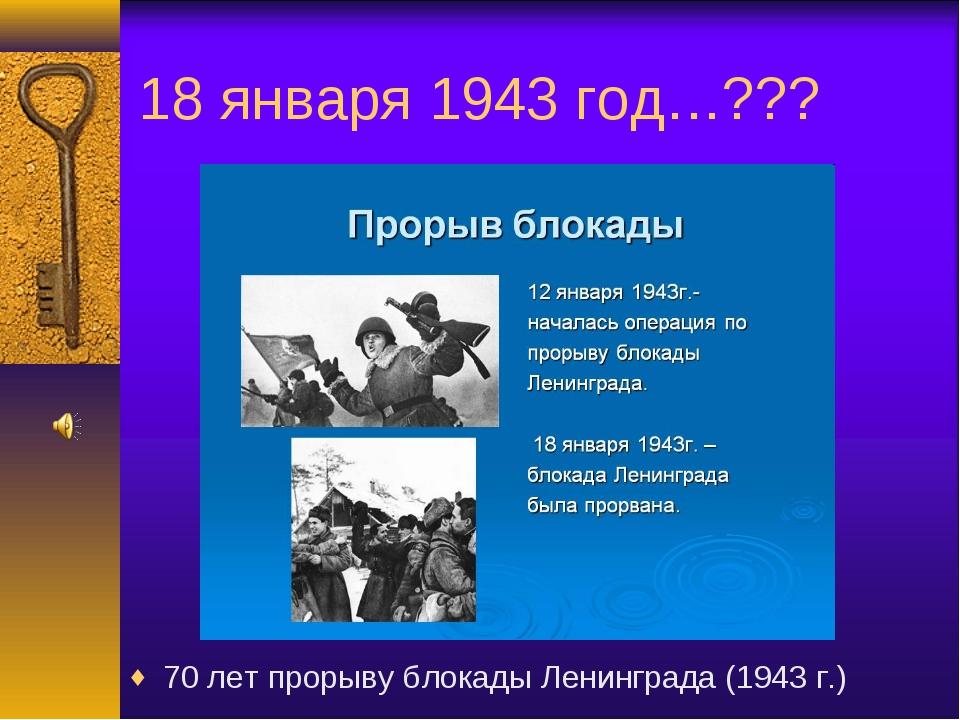 18 января 1943 год…??? 70 лет прорыву блокады Ленинграда (1943 г.)