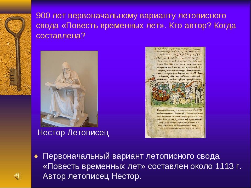 900 лет первоначальному варианту летописного свода «Повесть временных лет». К...