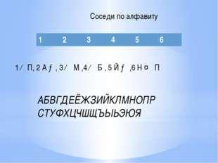 1 ←П, 2 А →, 3 ← М ,4 ← Б , 5 Й → ,6 Н ↔ П АБВГДЕЁЖЗИЙКЛМНОПРСТУФХЦЧШЩЪЫЬЭЮЯ