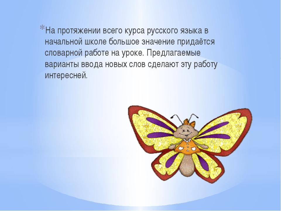 На протяжении всего курса русского языка в начальной школе большое значение...