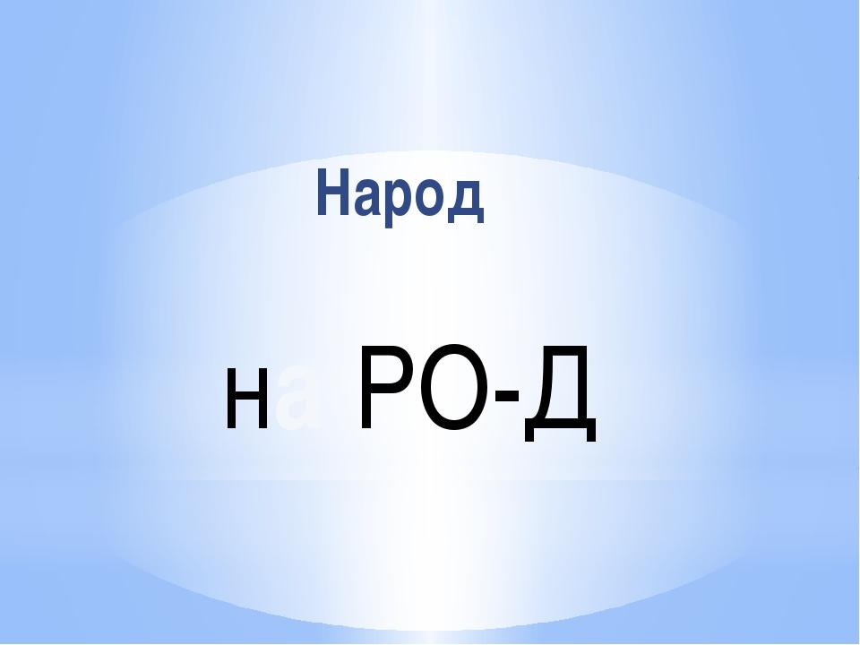 на РО-Д Народ