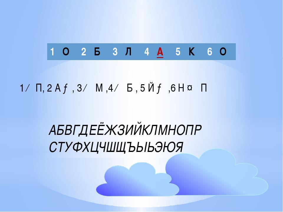 1 ←П, 2 А →, 3 ← М ,4 ← Б , 5 Й → ,6 Н ↔ П АБВГДЕЁЖЗИЙКЛМНОПРСТУФХЦЧШЩЪЫЬЭЮЯ...