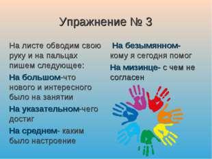 Упражнение № 3 На листе обводим свою руку и на пальцах пишем следующее: На бо