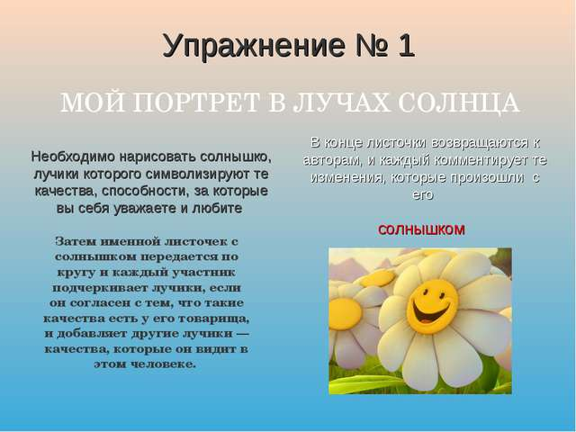 Упражнение № 1 Необходимо нарисовать солнышко, лучики которого символизируют...