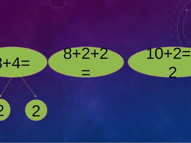 8+4= 2 2 8+2+2= 10+2=12