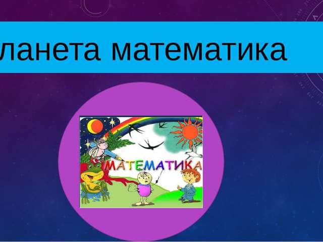 Планета математика