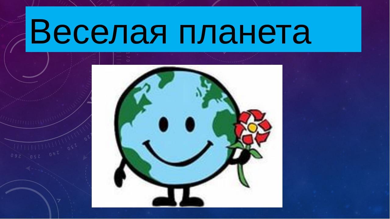 Веселая планета
