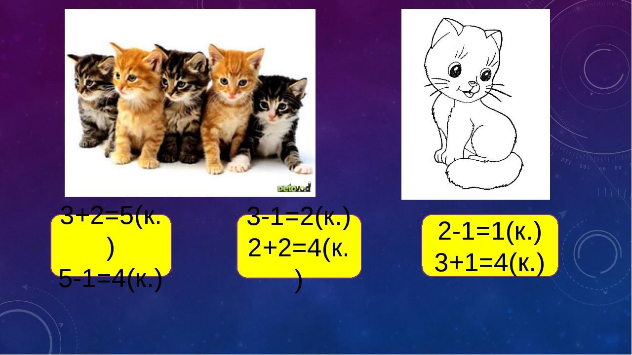 3+2=5(к.) 5-1=4(к.) 3-1=2(к.) 2+2=4(к.) 2-1=1(к.) 3+1=4(к.)