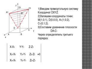 z x y D B A C C1 A1 B1 D1 1)Введем прямоугольную систему Координат DXYZ. 2)За