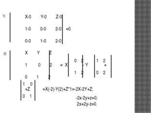 X-0 Y-0 Z-0 1-0 0-0 2-0 =0 0-0 1-0 2-0 X Y Z 0 2 = X - Y + 0 1 2 +Z =X(-2)-Y(
