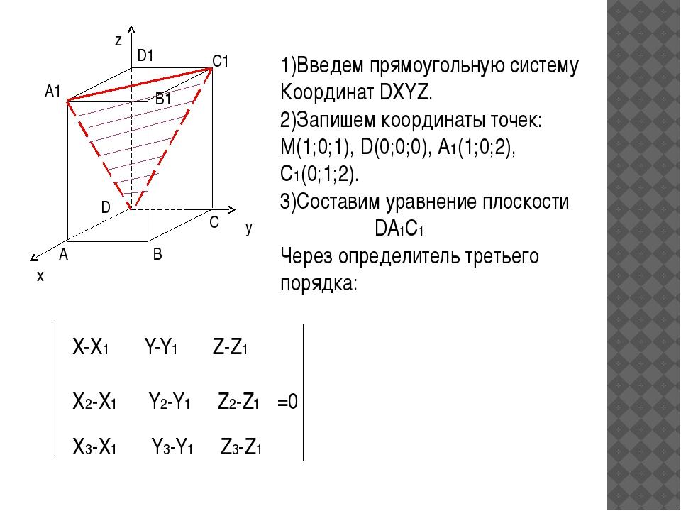 z x y D B A C C1 A1 B1 D1 1)Введем прямоугольную систему Координат DXYZ. 2)За...