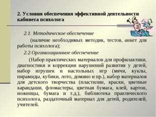 2. Условия обеспечения эффективной деятельности кабинета психолога 2.1. Мето