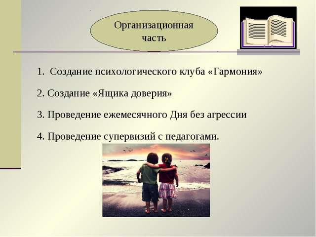 1. Создание психологического клуба «Гармония» 2. Создание «Ящика доверия» 3....