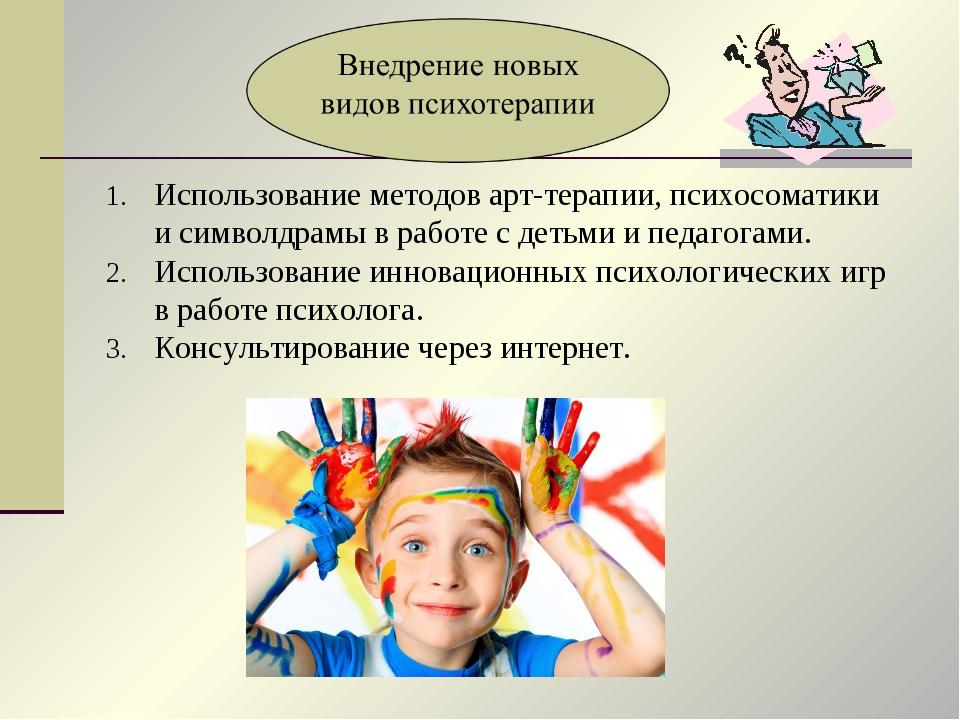 Использование методов арт-терапии, психосоматики и символдрамы в работе с де...