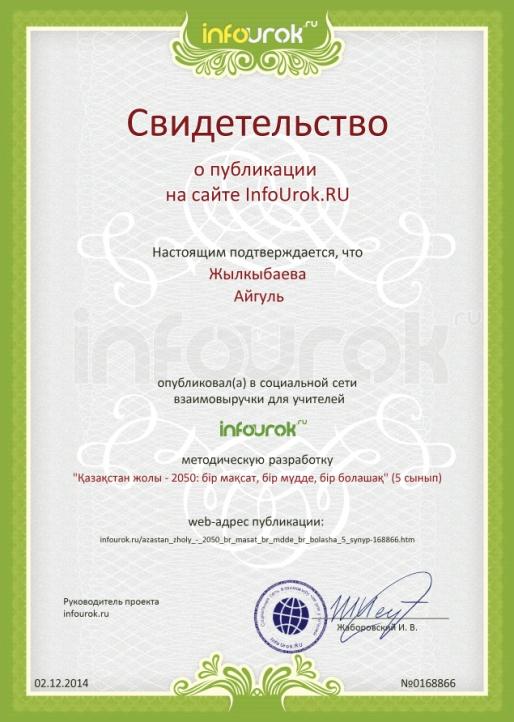 E:\Desktop\календарное\мои сертификаты\format_A4_document_503158.jpg