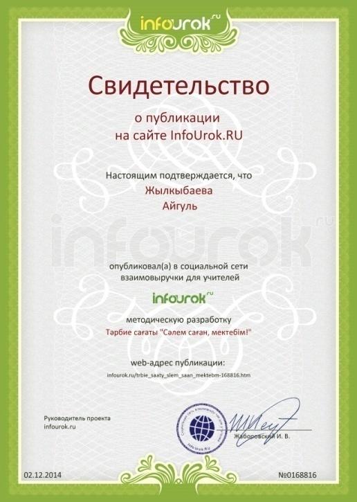 E:\Desktop\календарное\мои сертификаты\format_A4_document_575684.jpg