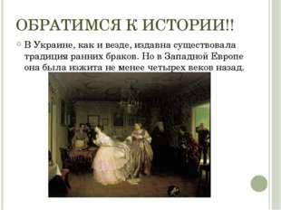 ОБРАТИМСЯ К ИСТОРИИ!! В Украине, как и везде, издавна существовала традиция р