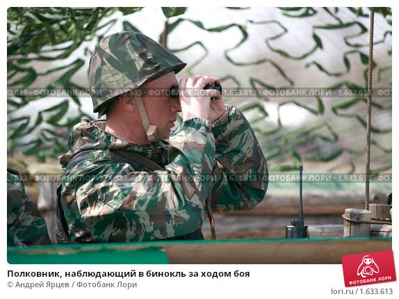 Полковник, наблюдающий в бинокль за ходом боя; фото 1633613, фотограф Андрей Ярцев. Фотобанк Лори - Продажа фотографий, иллюстра