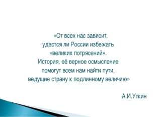 «От всех нас зависит, удастся ли России избежать «великих потрясений». Истор
