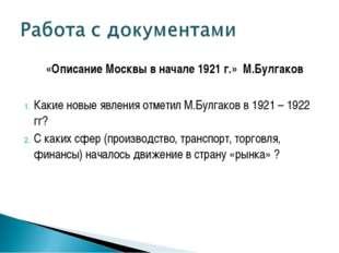 «Описание Москвы в начале 1921 г.» М.Булгаков Какие новые явления отметил М.Б