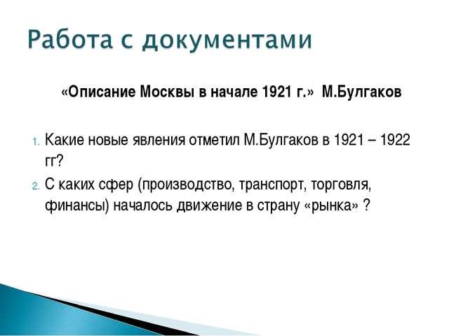 «Описание Москвы в начале 1921 г.» М.Булгаков Какие новые явления отметил М.Б...