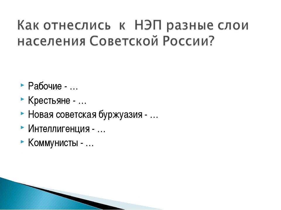 Рабочие - … Крестьяне - … Новая советская буржуазия - … Интеллигенция - … Ко...