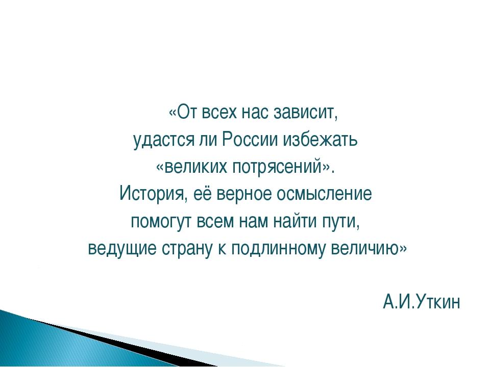 «От всех нас зависит, удастся ли России избежать «великих потрясений». Истор...
