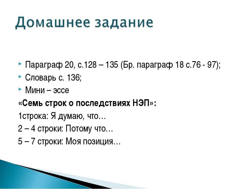 Параграф 20, с.128 – 135 (Бр. параграф 18 с.76 - 97); Словарь с. 136; Мини –...