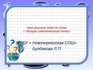 Урок решения задач по теме « Четыре замечательные точки» МОБУ « Новочеркасска