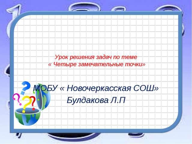 Урок решения задач по теме « Четыре замечательные точки» МОБУ « Новочеркасска...