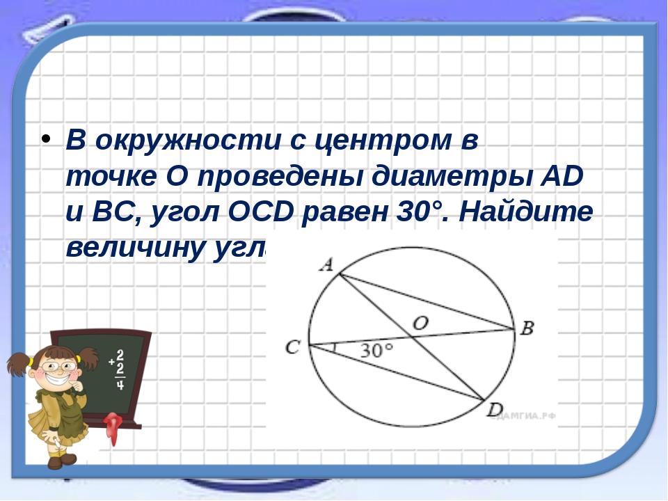 В окружности с центром в точкеОпроведены диаметрыAD иBC, уголOCDравен...