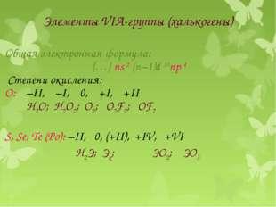 Общая электронная формула: […] ns 2 (n–1)d 10np 4 Степени окисления: O: –II,