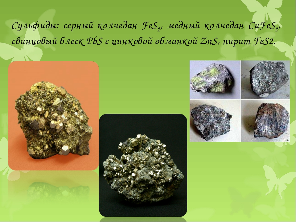 Сульфиды: серный колчедан FeS2, медный колчедан CuFeS2, свинцовый блеск PbS с...