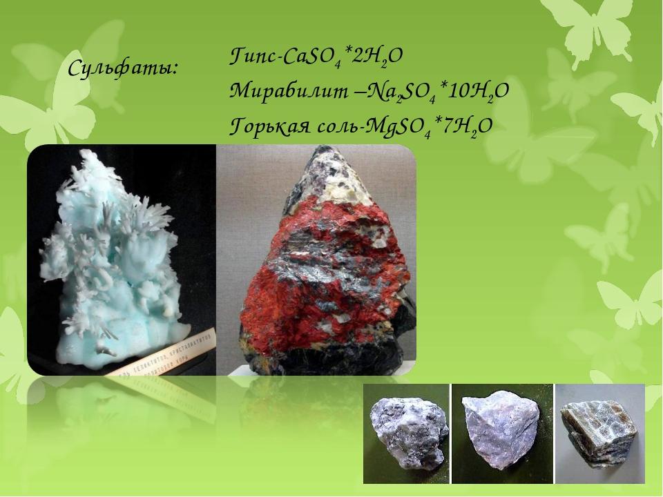 Сульфаты: Гипс-СаSO4*2H2O Мирабилит –Na2SO4*10H2O Горькая соль-MgSO4*7H2O