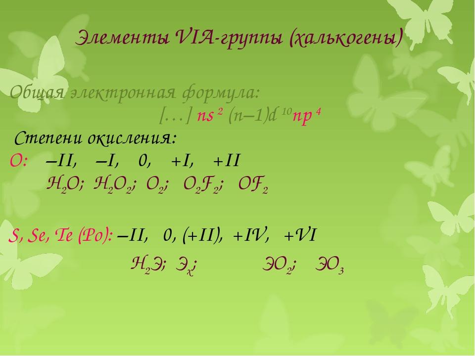 Общая электронная формула: […] ns 2 (n–1)d 10np 4 Степени окисления: O: –II,...
