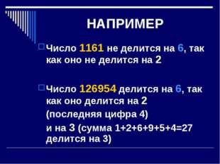 НАПРИМЕР Число 1161 не делится на 6, так как оно не делится на 2 Число 126954