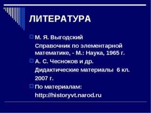 ЛИТЕРАТУРА М. Я. Выгодский Справочник по элементарной математике, - М.: Наук
