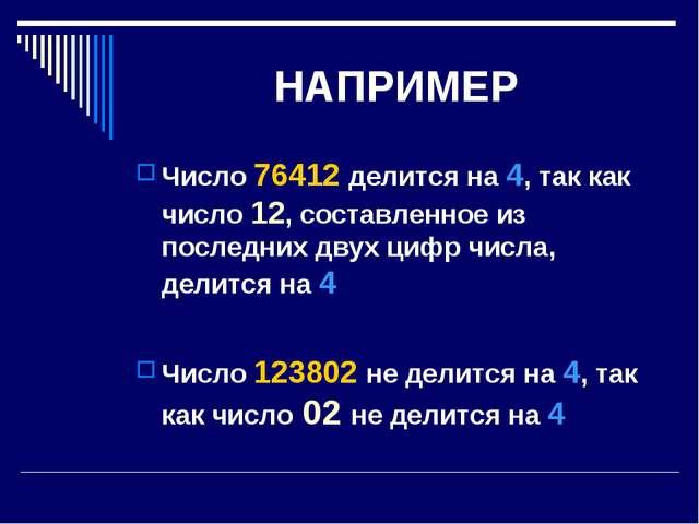НАПРИМЕР Число 76412 делится на 4, так как число 12, составленное из последни...