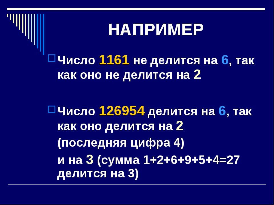 НАПРИМЕР Число 1161 не делится на 6, так как оно не делится на 2 Число 126954...