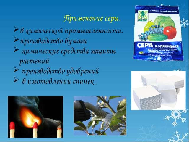 Применение серы. в химической промышленности. производство бумаги химические...